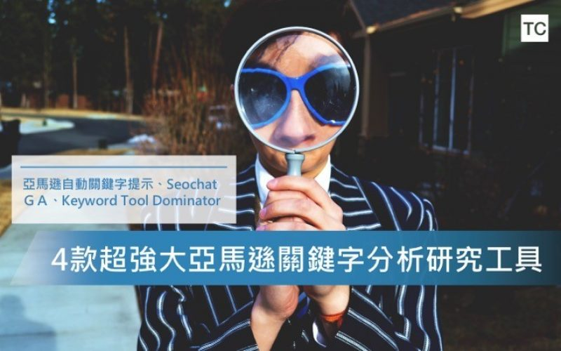 【SEO優化】四款超強大Amazon關鍵字規劃工具