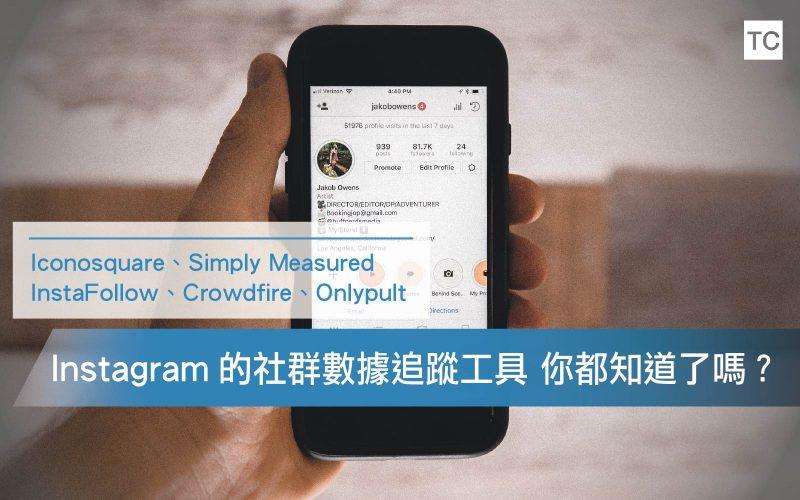 【社群經營】你懂追蹤Instagram數據嗎? 這五大工具讓你懂分析