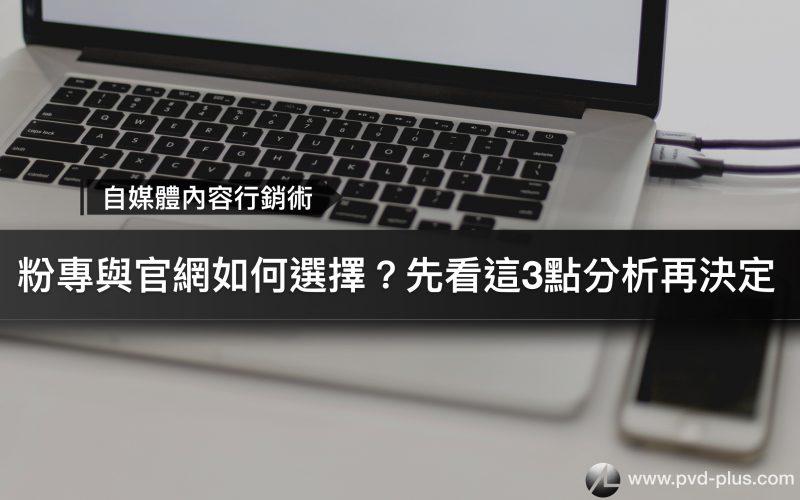 台中網站設計推薦公司—企業與個人品牌網站規劃最佳選擇