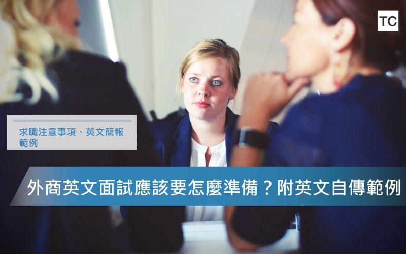 英文面試如何準備?你應該了解的外商英文簡報&求職大小事
