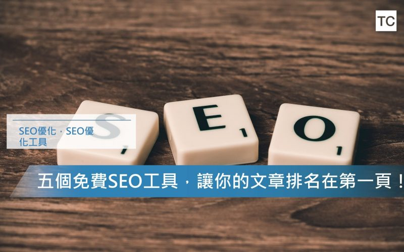 【SEO優化工具】五個免費的SEO優化工具讓你排名靠前!