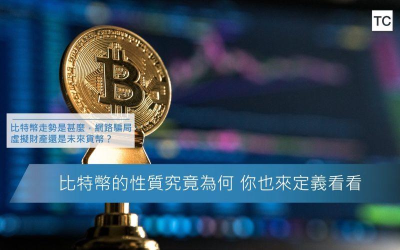 比特幣走勢是甚麼、網路騙局、虛擬財產還是未來貨幣?