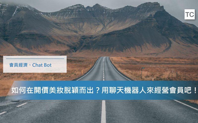 【會員經濟】開架彩妝該如何使用聊天機器人EILIS來經營會員?
