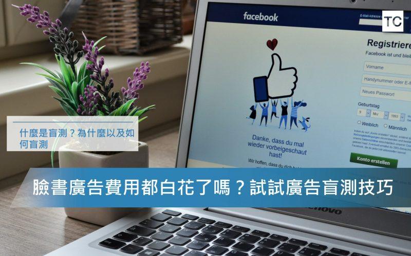 臉書廣告盲測