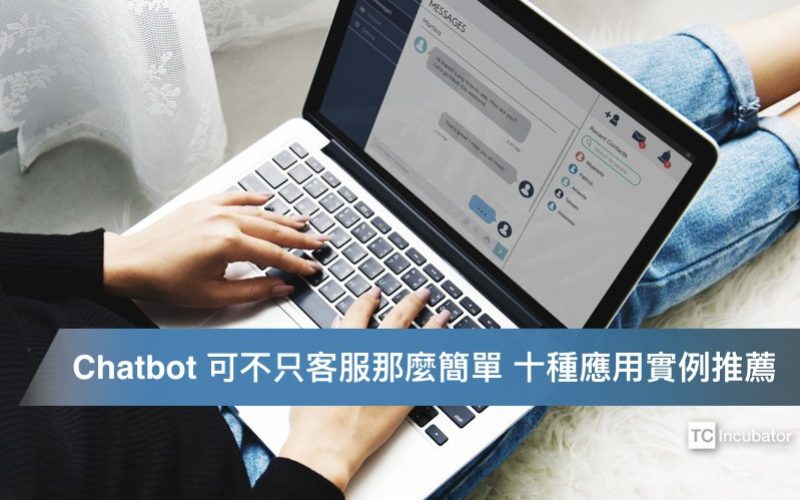 chatbot行銷