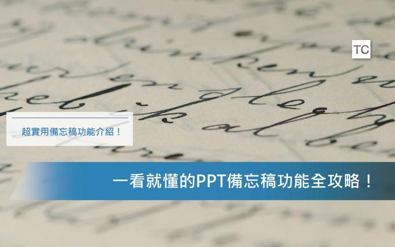 PPT教學 你知道PPT備忘稿列印的方法嗎?幾個步驟簡單教你!