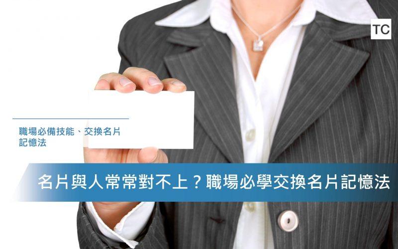 職場經驗分享:交換名片記憶法,3個方法讓你記住名片主人是誰