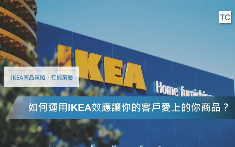 IKEA創業經驗分享:從IKEA商品學習如何讓人愛上你的產品!