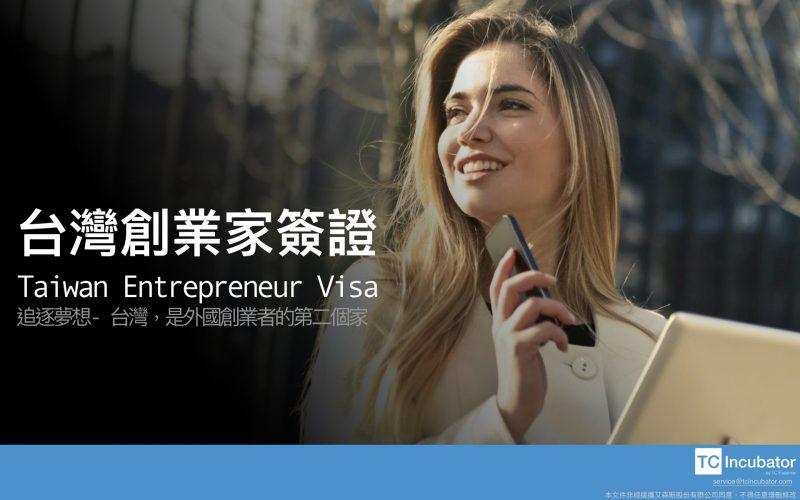 2018創業家認證.001