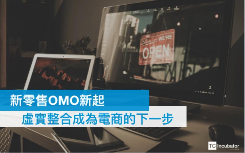 OMO新零售,電子商務的下一步