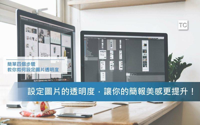 PPT教學|PPT圖片透明度設定,設定圖片透明度只需要四個步驟