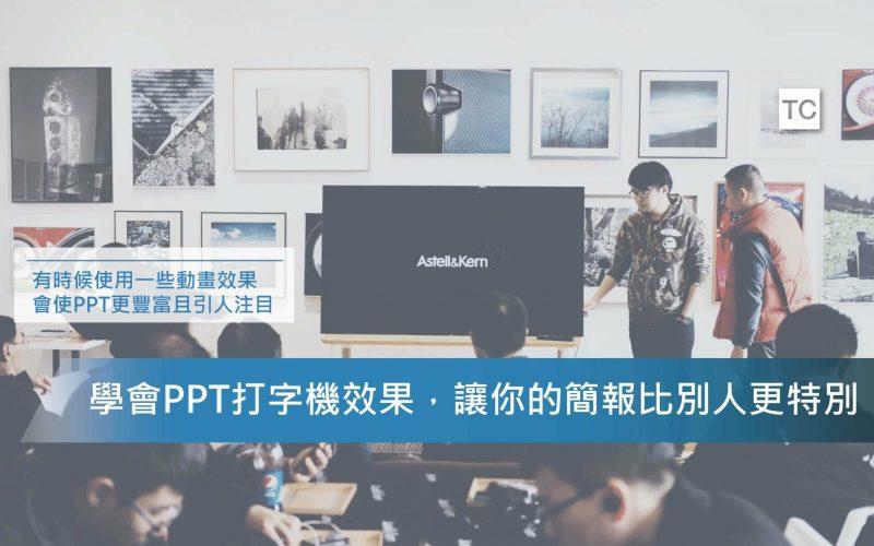 PPT教學|製作PPT打字機效果只需簡單四步驟!包準看得人都被你吸引