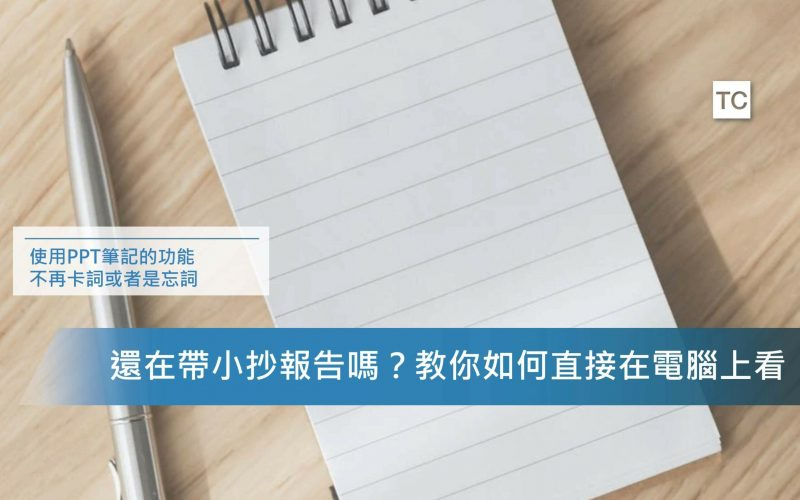 PPT教學|在PPT筆記重要事項,讓你報告時不會卡詞或忘詞!