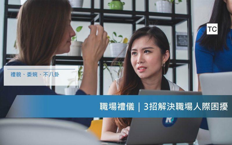 職場禮儀|3招解決職場人際困擾