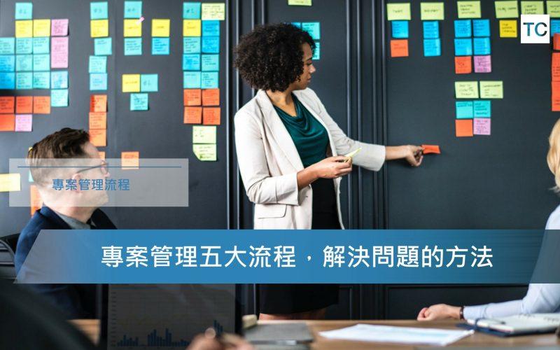 專案經理如何有效執行任務?專案管理五大流程,解決問題的方法