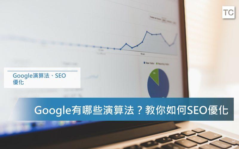 七個Google演算法你一定要知道,做好SEO優化,讓你的網站在第一頁