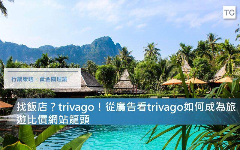 【行銷策略】找飯店?trivago!從trivago的廣告學到的五件事情