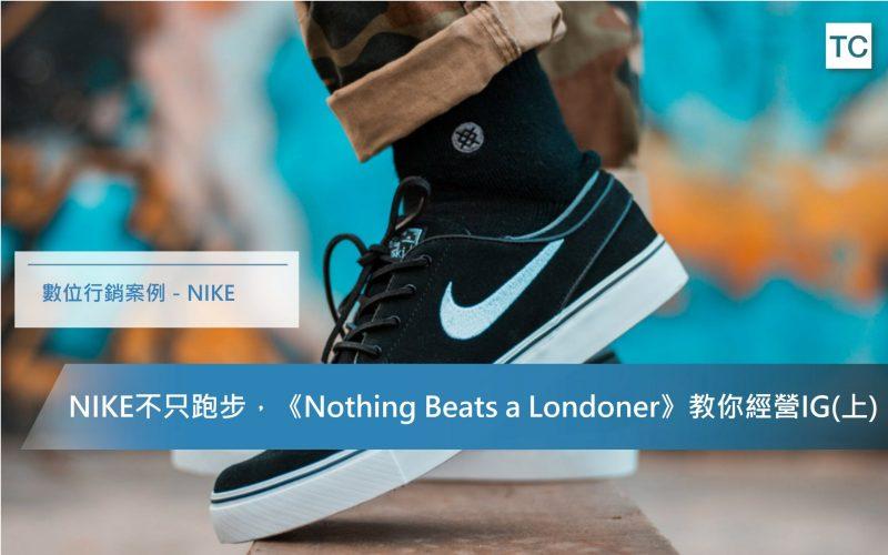 數位行銷案例-NIKE