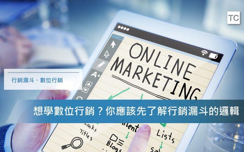 【網路行銷教學】什麼是行銷漏斗?3層行銷漏斗應用在行銷策略