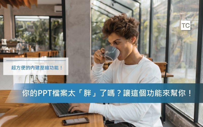 PPT教學 使用PPT壓縮檔案的功能,提升你的載入速度!