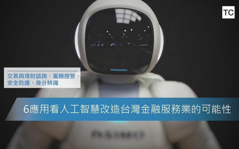6應用看人工智慧改造台灣金融服務業的可能性