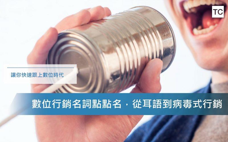 【行銷思維】常見數位行銷名詞點點名,從耳語到病毒式行銷