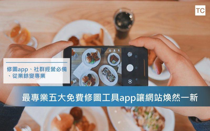 2020必推薦|5大免費修圖app,讓社群網站質感提升
