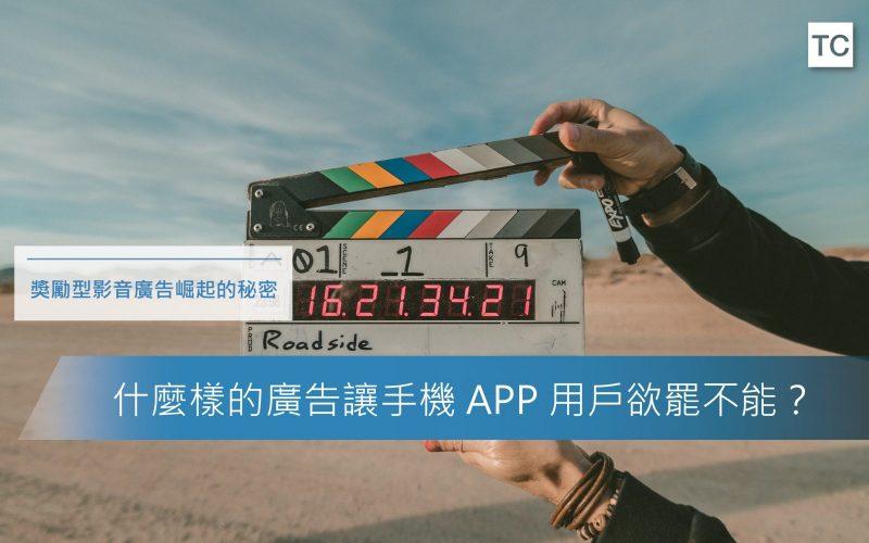 什麼樣的廣告讓手機 APP 用戶欲罷不能?獎勵型影音廣告崛起的秘密