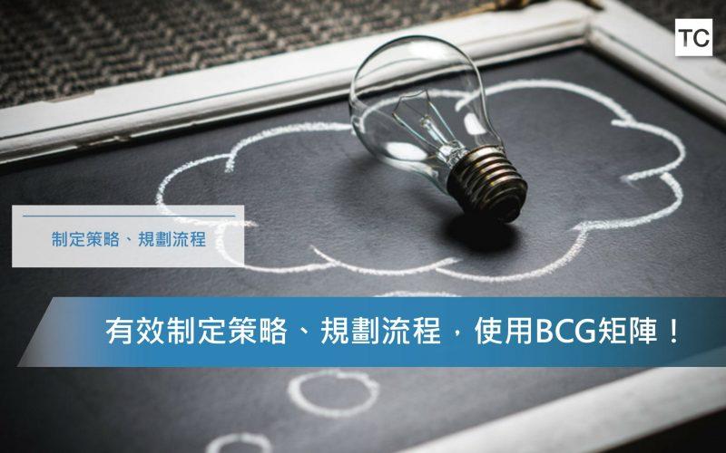 制定策略 BCG矩陣