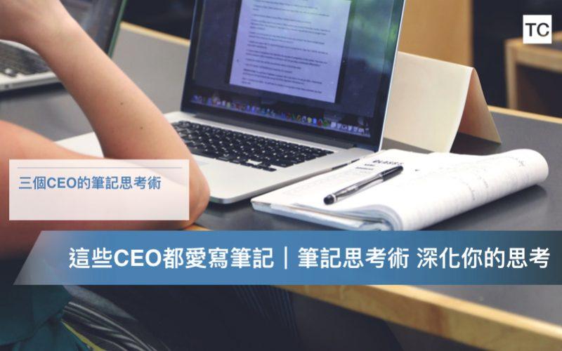 CEO筆記術.001