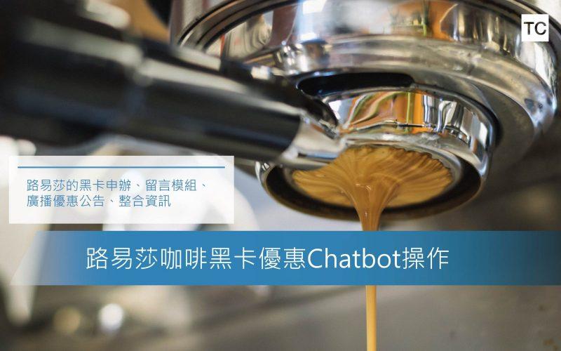 路易莎咖啡黑卡優惠Chatbot操作