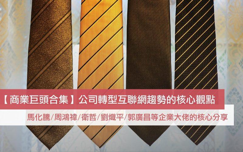 馬化騰、周鴻禕、衛哲、劉熾平、郭廣昌等企業大佬的核心分享