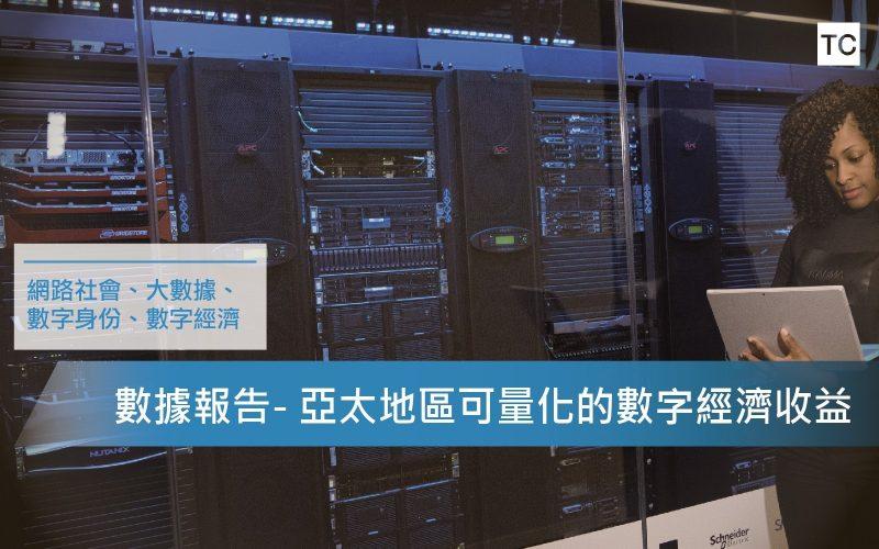 【互聯網大數據】亞太地區數字經濟報告