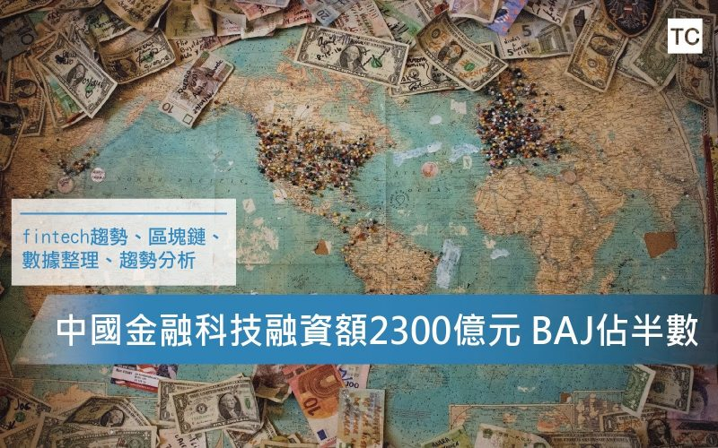 【科技趨勢】中國fintech融資額佔全球半數 金融仍是科技落點