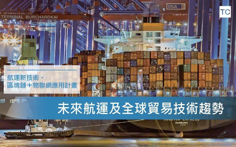【貿易趨勢】未來航運將融入新技術:物聯網+區塊鏈