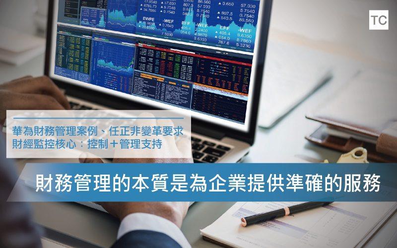 【財經管理】準確的企業服務需要嚴格把關內控和推進