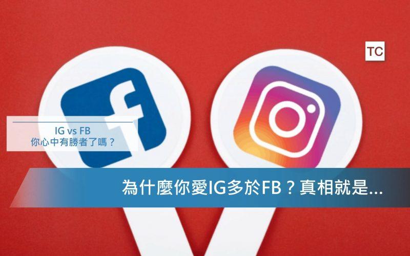 社群經營 想知道如何經營IG或FB嗎?先來了解社群的特性吧!