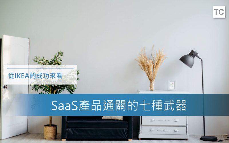 從IKEA的成功看SaaS產品