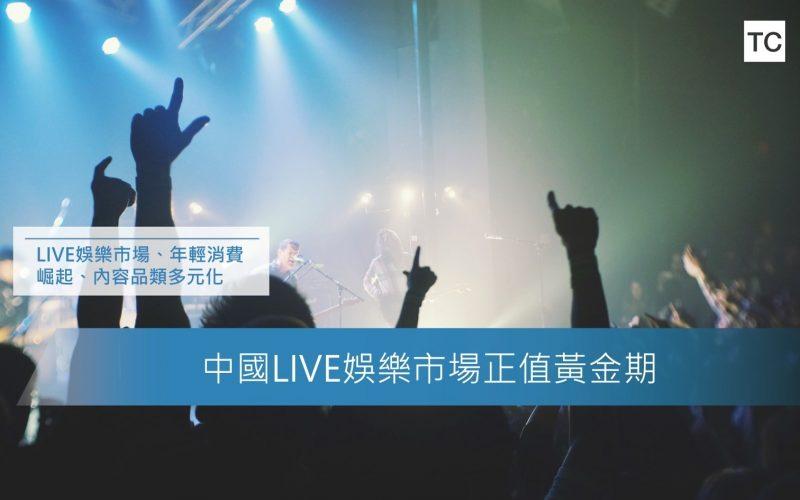中國LIVE娛樂市場正值黃金期