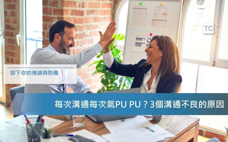 每次溝通每次氣PU PU?3個溝通不良的原因