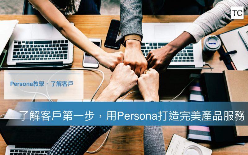 了解客戶第一步,用Persona打造完美產品服務.001