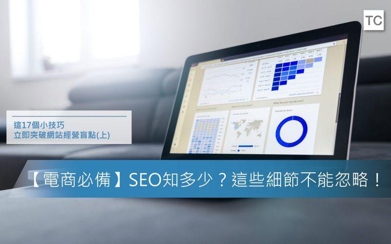 【電商必備】SEO知多少?這17個小技巧立即突破網站經營盲點(上)