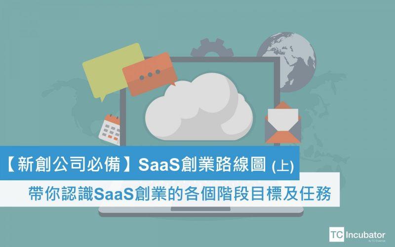 SaaS創業路線圖