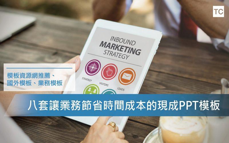 【業務PPT】8款簡潔有力的行銷分析現成模板
