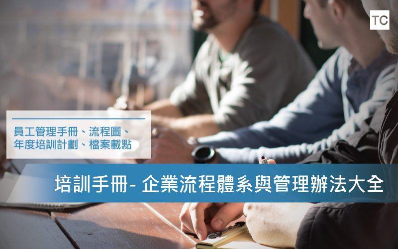 【員工訓練】企業員工培訓管理流程全套檔案祕笈