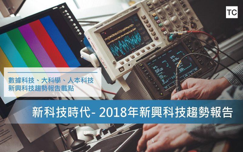 2018新興科技趨勢報告