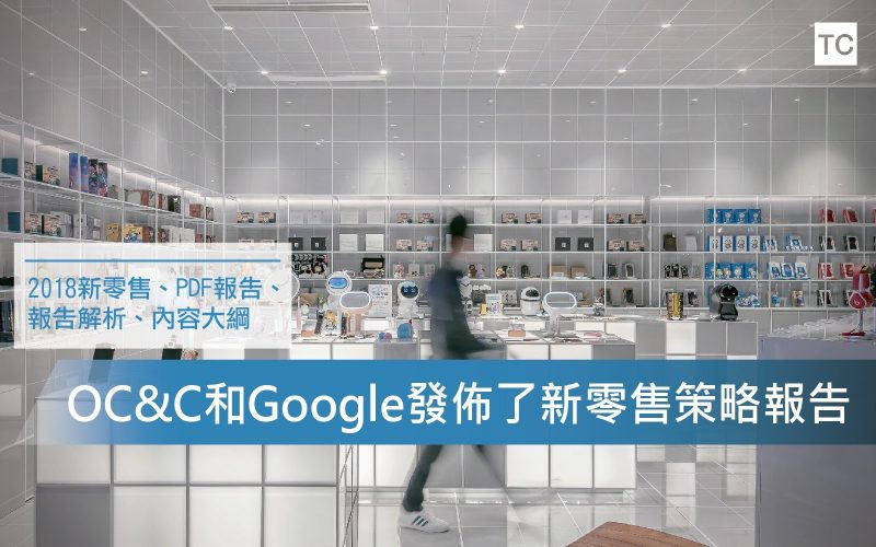 【Google報告】2018以合作獲勝的零售網路時代