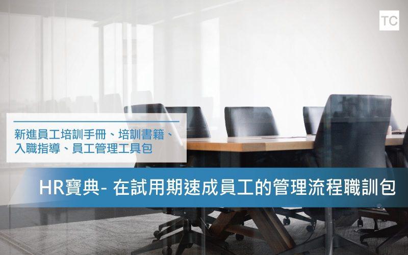 【職訓大全】HR必備管理新進員工的培訓工具包