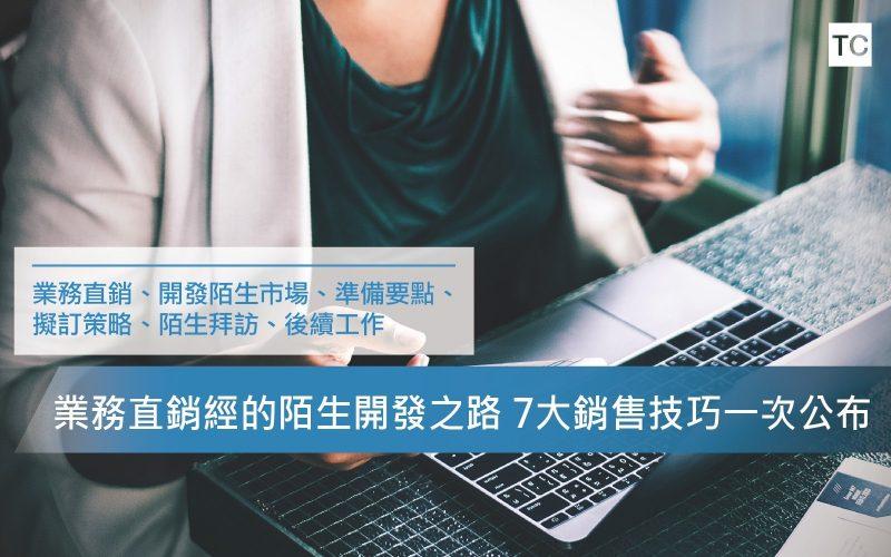 【銷售技巧】業務直銷必備陌生開發七大執行策略