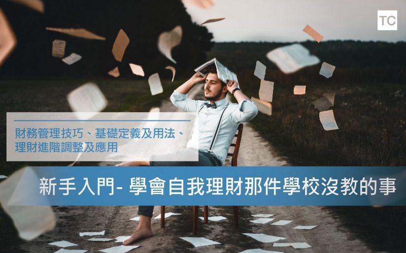 【理財規劃入門】財務管理兩大技巧
